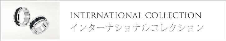 インターナショナルコレクション